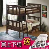 森暮3.5尺實木雙層上下舖 (白色/胡桃色) 兒童家具子母床上下舖實木床架 HERA-HL5500WE/WT