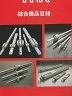 二手書R2YB無出版日 第三版《THK 綜合商品目錄 NO.300-4T》T H
