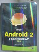 【書寶二手書T8/電腦_QHK】Google!Android2-手機應用程式設計入門 3/e_蓋索林