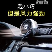 (快出) 車載小電風扇5V12v24v汽車內降溫神器車用風口座式強力製冷大風力