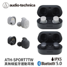 【94號鋪】日本鐵三角ATH-SPORT7TW真無線運動耳機 IPX5防水/藍芽5.0(送micro USB充電組+電影票)