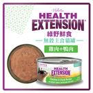 【力奇】Health Extension 綠野鮮食 天然無穀主食貓罐-雞肉+鴨肉2.8oz(80g) 可超取 (C002A01)