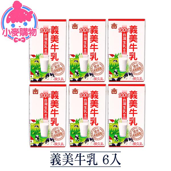 現貨 快速出貨【小麥購物】義美 牛乳6入 保久乳 牛奶 牛乳 飲料 鋁箔包 IMEI 台灣製造【A081】