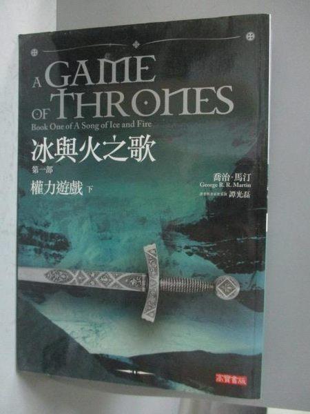 【書寶二手書T9/一般小說_KHG】冰與火之歌I權力遊戲(下)_喬治馬汀