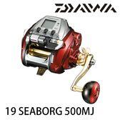 漁拓釣具 DAIWA 19 SEABORG 500MJ (電動捲線器)