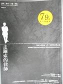 【書寶二手書T7/法律_GEP】走鋼索的律師_理查?席川、卡羅?朗佛