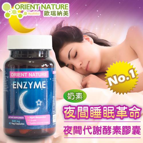 夜間代謝酵素膠囊(40顆/瓶)