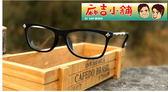 新品平光復古竹節黑框克羅心板材眼鏡近視鏡配飾眼鏡超取3-7天收貨
