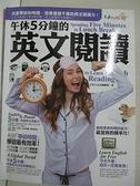 【書寶二手書T1/語言學習_EKC】午休5分鐘的英文閱讀:利用「零碎時間」,學習更有效率!_不求