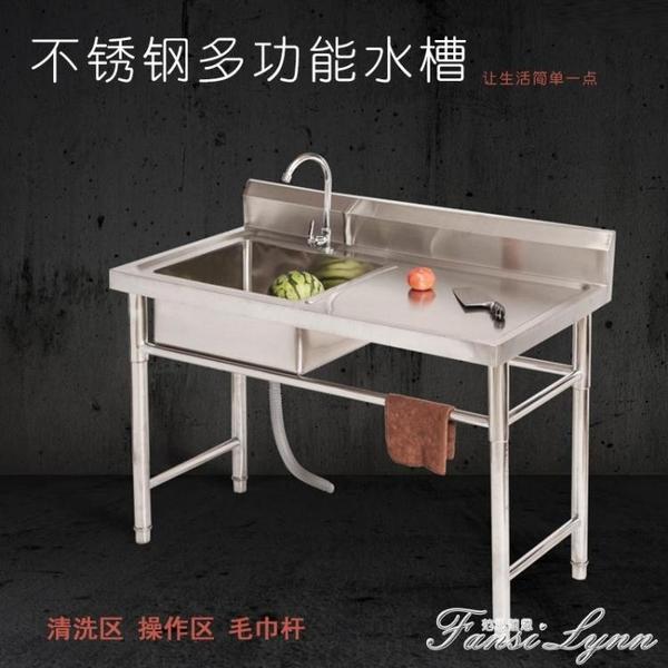 商用單星斗帶操作台不銹鋼單眼水槽帶平台洗菜盆洗碗池帶支架 HM 范思蓮恩