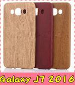 【萌萌噠】三星 Galaxy J7 2016版 J710 仿木紋手機殼 PC硬殼 類木質高韌性 簡約全包款 手機殼 手機套
