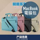適用13 / 14 /15 吋電腦 卡提諾明朗系列 內膽包 電腦包 筆電包 / 套 保護套 手提包