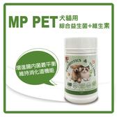 【力奇】MP PET 綜合益生菌+維生素100g【犬貓適用】可超取 (F903B05)