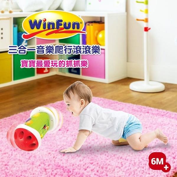 「客尊屋」WinFun 3合1聲光音樂爬行滾滾樂/寶寶球/爬行玩具/感覺統合/早教/益智玩具