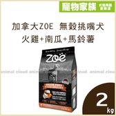 寵物家族-【免運】加拿大ZOE 無穀挑嘴犬全齡配方 火雞+南瓜+馬鈴薯2kg