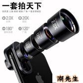廣角鏡頭 廣角手機鏡頭手機攝像頭外置高清魚眼長焦微距三合一套裝蘋果華為通用 潮先生DF