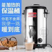 保溫桶偉納斯電熱奶茶桶商用雙層全自動加熱保溫不銹鋼大容量燒水開水桶 全館免運