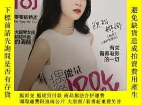 二手書博民逛書店歐陽娜娜罕見有關青春電影的一切 時尚別冊Y322977