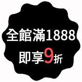 全館滿1888即享9折 (不含已優惠及部份商品)