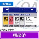 【高士資訊】EPSON 6mm LK系列 原廠 盒裝 防水 標籤帶 一般/透明/高黏性/粉彩