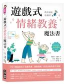 遊戲式情緒教養魔法書:教育現場也適用!遊戲治療師專為3~9歲設計,101種協助孩子克服焦慮、調
