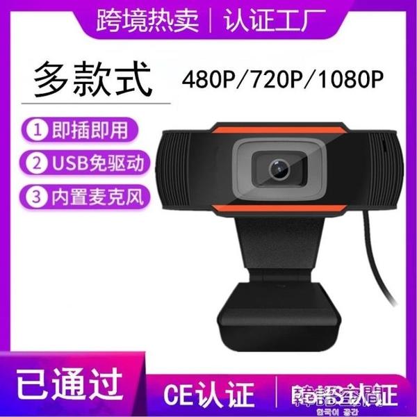 網路攝像頭 USB電腦攝像頭1080P高清2K網路監控720P網課直播PC網播webcam