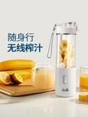 榨汁機家用水果小型充電便攜式電動迷你多功能學生宿舍隨身杯