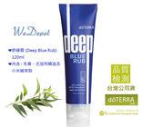 舒緩霜Deep Blue 120ml doTERRA 美商多特瑞精油(免運)
