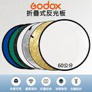 【七合一 反光板】60cm 圓形 Godox 神牛 RFT-10 7合1 折疊式 攝影 補光 柔光板 反光布 商業攝影