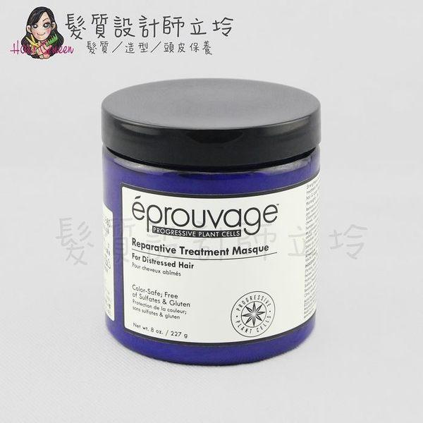 立坽『深層護髮』eprouvage艾波髮爵 賦活 速效修護髮膜227g HH13 HH06