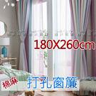 棉麻窗簾時尚打孔窗簾 免費修改高度 攤平...