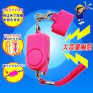 金德恩 【一拉就響大音量】mini 安全閃光兒童警報器/ mini警報器 /防身警報