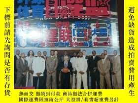 二手書博民逛書店體育世界灌籃(總第203期罕見2007年第19期)2007年NBA選秀Y250075
