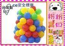 *粉粉寶貝玩具*遊戲彩球 ~亮彩款~(球屋、球池專用)~100球賣場~台灣製~CE認證~SGS檢驗~外銷多國
