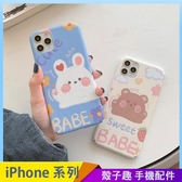 BABE熊兔 iPhone SE2 XS Max XR i7 i8 plus 霧面手機殼 卡通手機套 磨砂硬殼 全包防摔殼