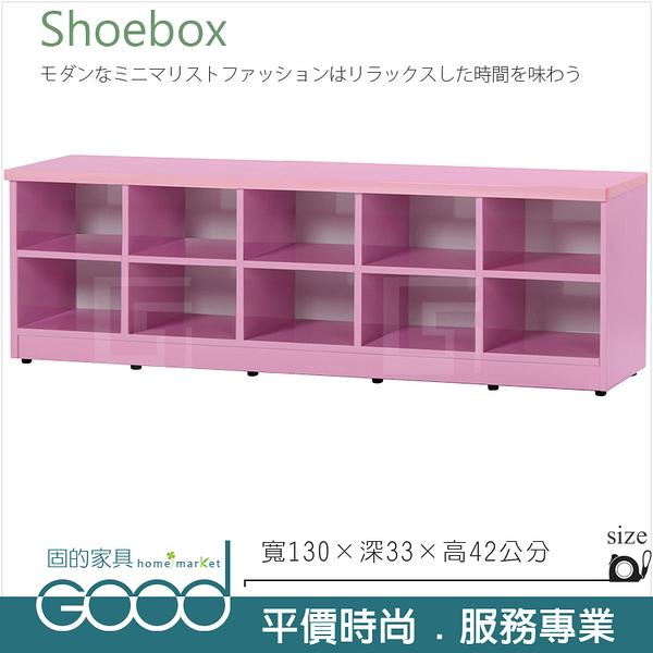 《固的家具GOOD》055-07-AX (塑鋼材質)兒童4.3尺座鞋櫃10格-粉紅色