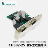 【PCI-E介面】 登昌恆 CH382-2S RS-232 擴充卡