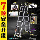 伸縮梯子人字梯鋁合金加厚折疊梯便攜家用多功能升降工程樓梯YYS 道禾生活館