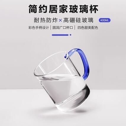 馬克杯 玻璃水杯帶把家用透明馬克咖啡杯耐高溫泡茶杯大容量辦公杯子【快速出貨八折搶購】