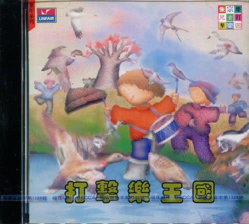 朱宗慶兒童打擊樂 三 打擊樂王國 說故事 CD(購潮8)