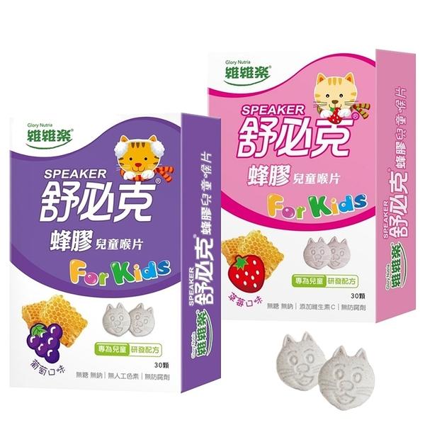 維維樂 舒必克 蜂膠兒童喉片 30顆 無糖無鈉 蜂膠 寶寶糖果 8382 兒童保健
