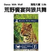 荒野饗宴與狼共舞-海陸大餐 2.5lb