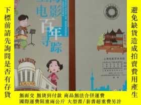 二手書博民逛書店2014罕見上海電影 百年尋蹤 導覽圖Y277917 上海市文化