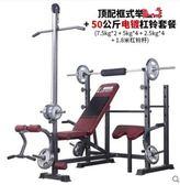 特框式舉重床臥推架深蹲架杠鈴架杠鈴套裝家用多功能健身器材 薇薇MKS