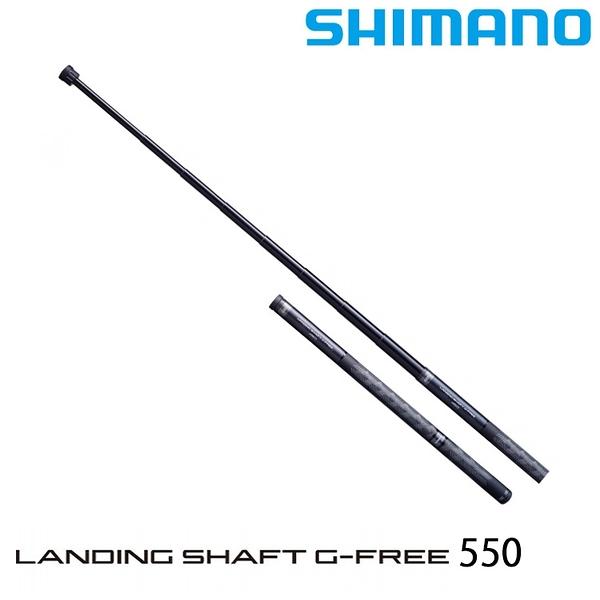 漁拓釣具 SHIMANO LANDING SHAFT G FREE 550 [小繼玉柄]