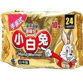 小白兔暖暖包 24H 10個  限時促銷中 [仁仁保健藥妝]