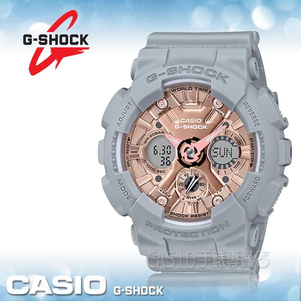CASIO手錶專賣店 GMA-S120MF-8A G-SHOCK 酷炫雙顯女錶 橡膠錶帶 灰色X玫瑰金 防水200米 GMA-S120MF