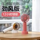 風扇手持風扇迷你可充電學生宿舍便攜式隨身風扇床上掛桌面靜音小台式【全館免運】
