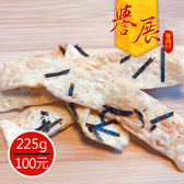 【譽展蜜餞】海苔鮭魚片 225g/100元