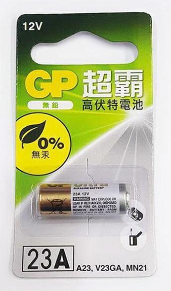 GP超霸 23A 遙控器電池12V   【1入/片】